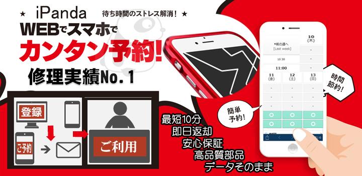 iPanda オンライン iPhone修理予約