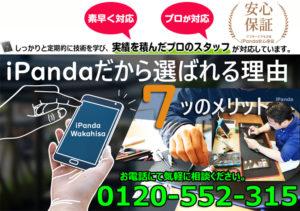 iphone修理福岡