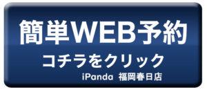 iphone修理 福岡市