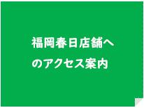 iphone ipad 修理専門店