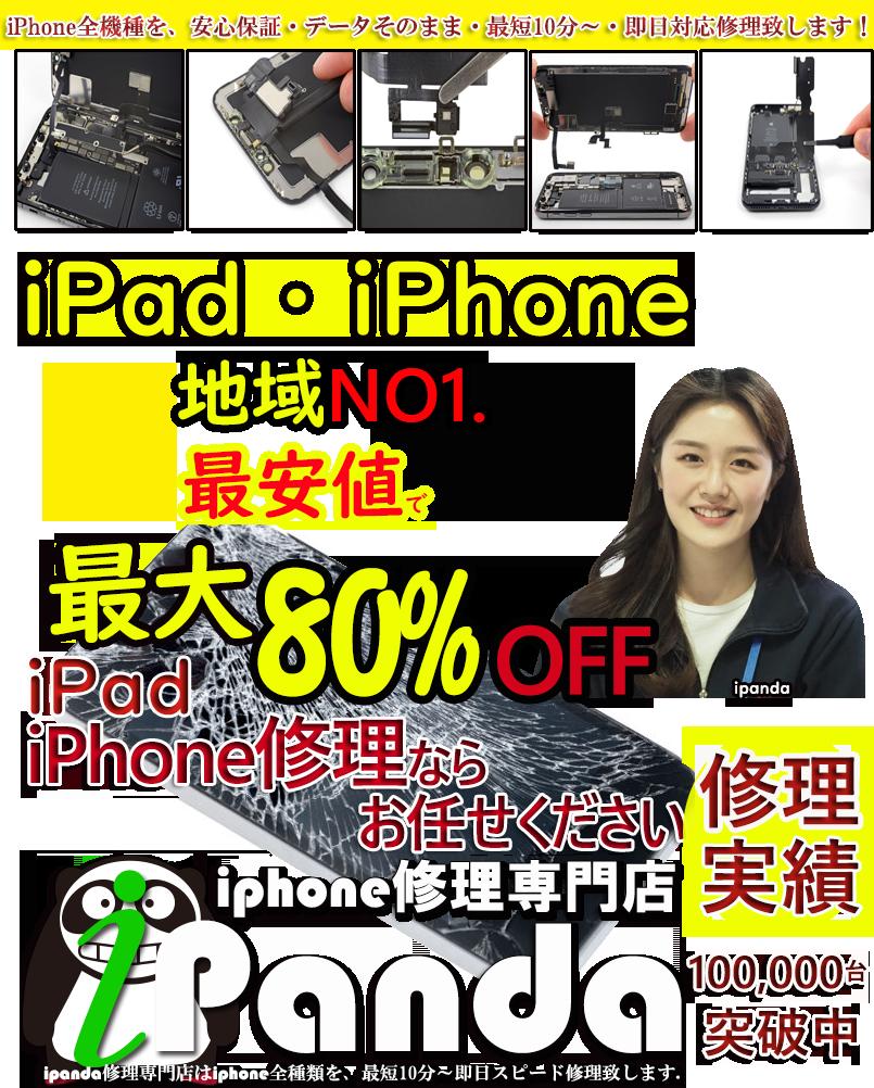iphone 修理 福岡 南区