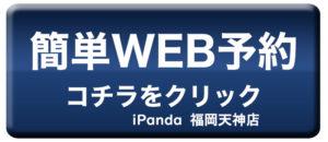 iphone ipad修理 福岡