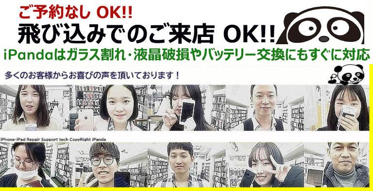 iphone修理福岡 春日