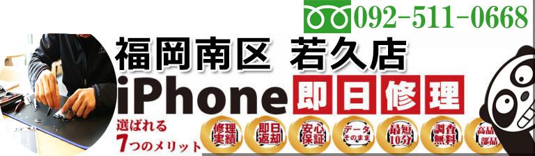 iphone 修理 南区