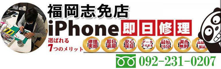 iphone 修理 福岡