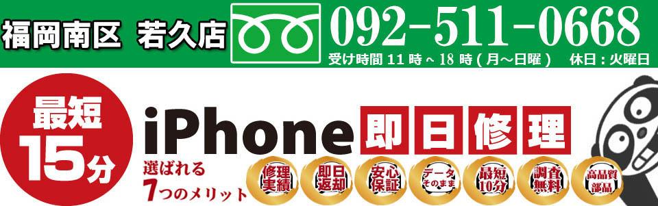 iphone修理 福岡 南区 スマホ 修理